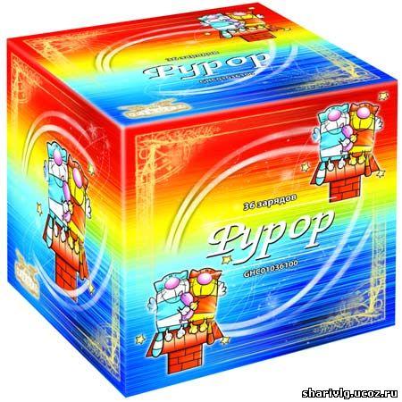 Батарея салютов - Фурор