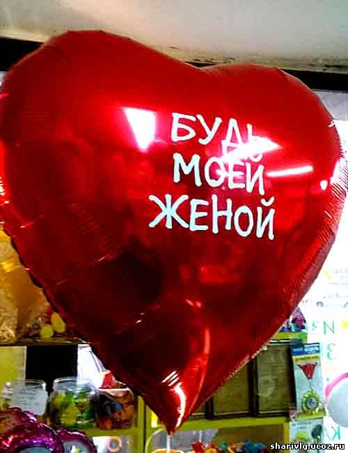 Гелиевый шар-сердце Будь моей женой