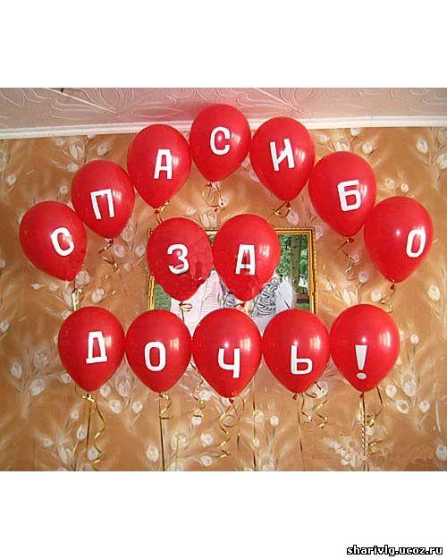 Надпись из гелиевых шаров - Спасибо за дочь! (или сына)