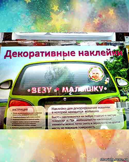 Наклейка - Везу малышку